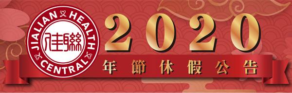 台灣佳聯2020年春節放假公告