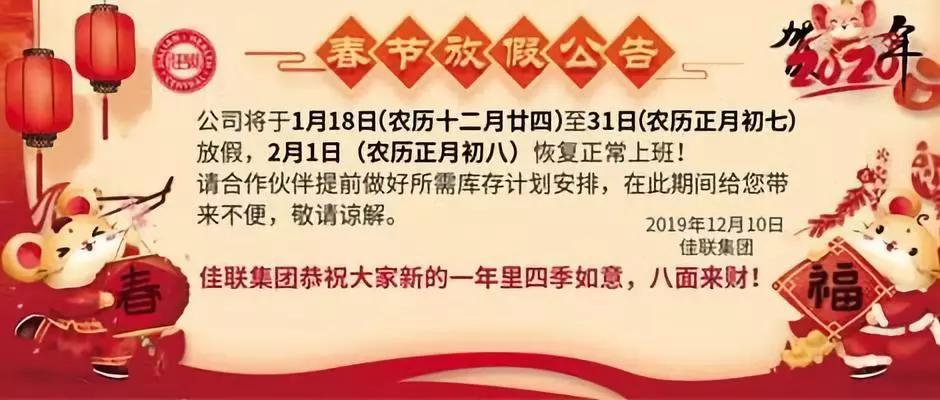 佳联集团2020年春节放假公告(中国地区)
